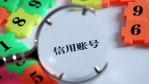 诚信上海:信用良好可获各种优惠 上海成立信用惠民联盟
