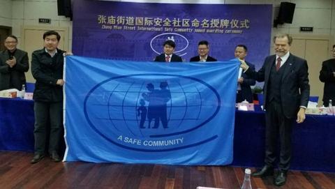 """宝山张庙街道今成为全球第389个""""国际安全社区"""""""