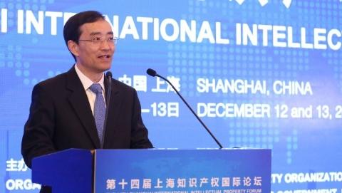第十四届上海知识产权国际论坛今开幕
