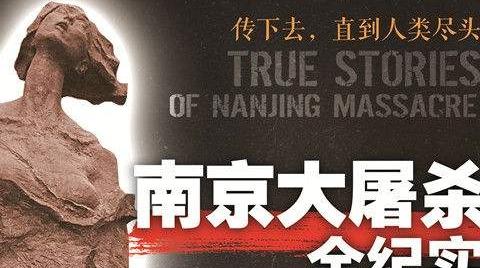 国家公祭日 | 南京,南京,我们会铭记