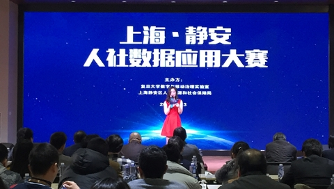 通过人社大数据分析方式破解工作瓶颈 上海人社系统数据实践应用大赛今首次举行