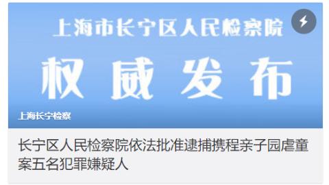 长宁区检察院依法批准逮捕携程亲子园虐童案5名犯罪嫌疑人