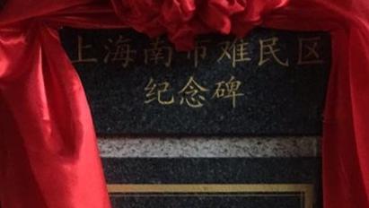 """""""南市难民区纪念碑""""揭幕!一个""""中国辛德勒""""的故事"""