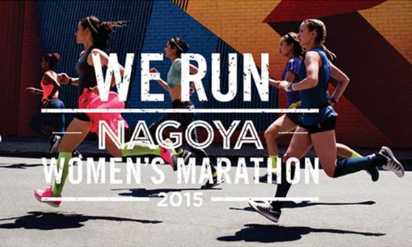 名古屋女子马拉松.jpg