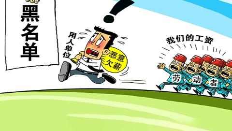 """沪13家存在恶意欠薪行为企业""""黑名单""""公布 遇欠薪3种渠道可举报投诉"""
