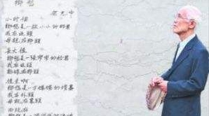 """京沪苏作家媒体人忆余光中:""""他说话很慢,有点像念诗"""""""