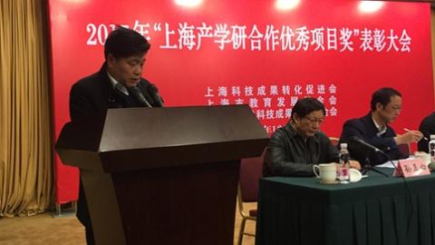 """十三个项目获评2017年""""上海产学研合作优秀项目奖"""""""