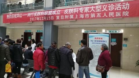 """""""华山-闵行皮肤科联盟""""揭牌 闵行患者就医更方便 体验更好!"""