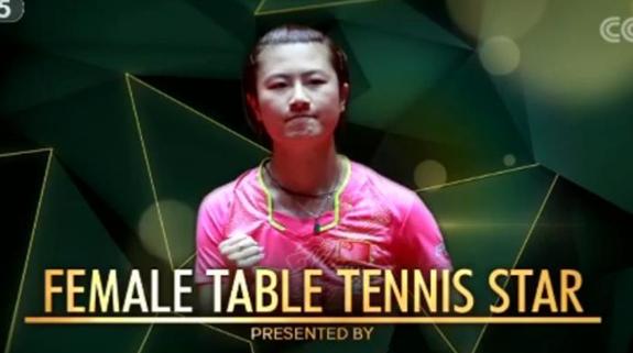 实至名归!丁宁第三次当选国际乒联最佳女运动员