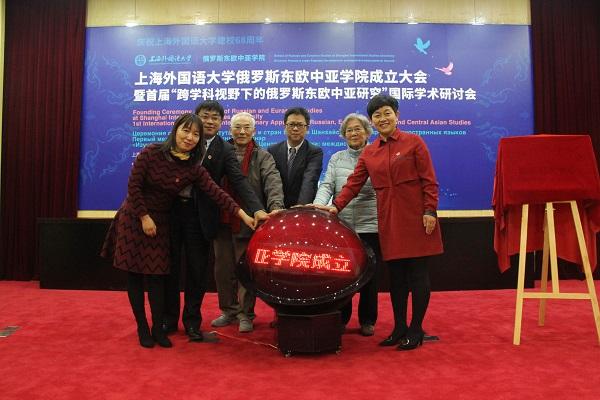 图说:上海外国语大学俄罗斯东欧中亚学院成立 来源:上海外国语大学.jpg