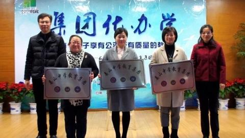 长宁区娄山中学教育集团成立 未来还将形成更多办学组合体