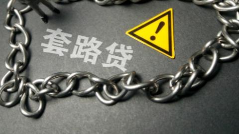 """严惩!上海一""""套路贷""""案5名主犯被判处10年以上徒刑"""