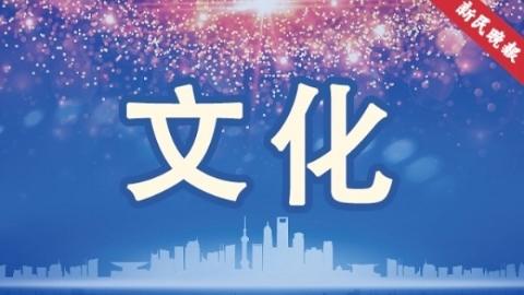 上海文创50条|数一数五年来我们已经取得的成绩