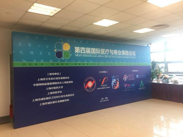 """张江科学城需要一流医疗配套""""第四届国际医疗与商业保险论坛""""今举行"""