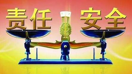 上海市安监局:发展绝不能以牺牲安全为代价