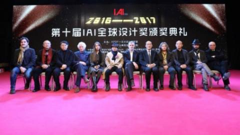 为生活而设计   IAI国际设计节暨IAI十周年庆典活动在沪举行