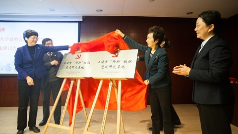 """上海构建""""两新""""组织党建智库 市社工委与复旦、华师大签约建立研究基地"""