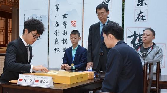 新奥杯世界围棋赛决赛今落子 柯洁执白战胜彭立尧先声夺人