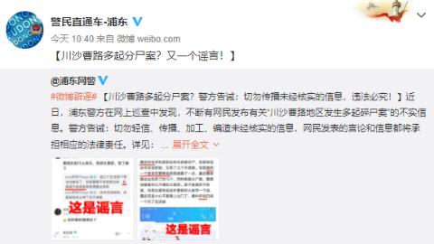 """谣言""""川沙曹路多起分尸案""""始作俑者被浦东警方查处"""
