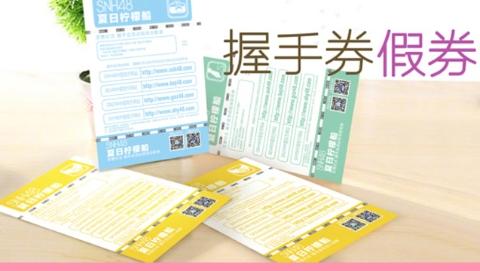 男子伪造并贩卖SNH48握手会入场券被提起公诉