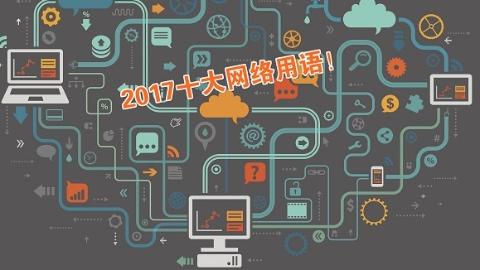 2017年度十大网络用语出炉  你用过几个?