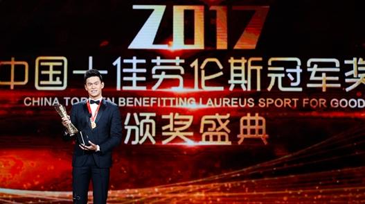 中国劳伦斯颁奖:孙杨摘两奖成大赢家丁宁获最佳