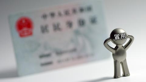 拾得身份证买票乘车 沪宁铁警联手察出冒用身份者