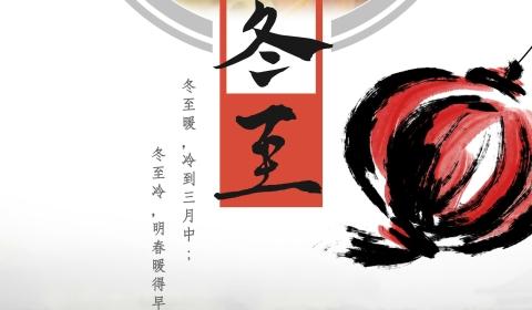 汤圆、水饺、馄饨?上海人冬至到底吃啥呢?