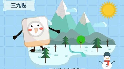 冬病冬治贴三九,三九贴的正确打开方式你知道吗