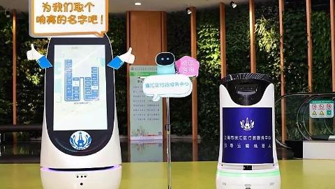 徐汇区行政服务中心智能机器人征名啦
