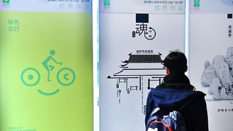 第四届上海市大学生公益广告大赛收官 大学生作品细节处体现青春正能量