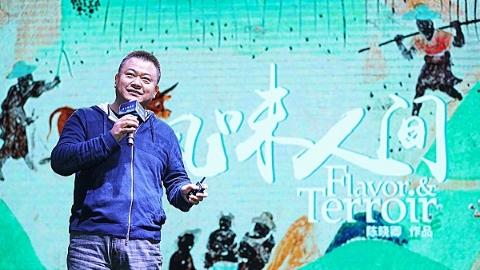 """陈晓卿牵手腾讯视频 明年春夏将推出""""风味""""系列作品"""