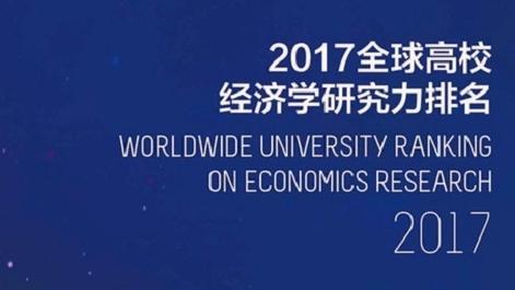 上海财大首次推出全球高校经济学研究力排名