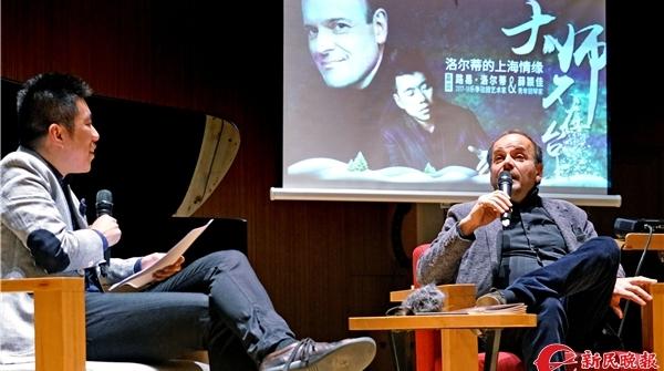上海让钢琴家洛尔蒂所诧异的,可不止是音乐……