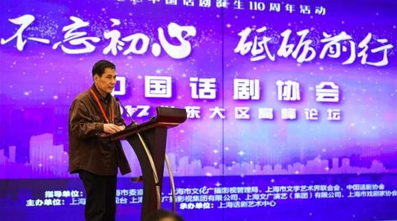 中国话剧协会2017华东大区高峰论坛在沪举办