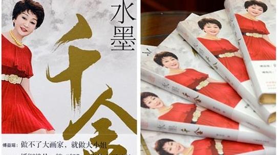 傅益瑶新书分享会:女人若是玉,就要自我雕琢