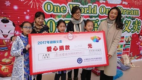 上海沪东外国语学校爱心义卖接力18年 募得40万善款助人