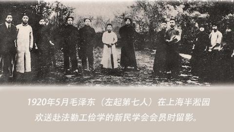 传承红色基因丨毛泽东早年11次来到上海:追求革命真理 留下光辉足迹