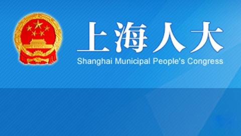 上海市第十五届人民代表大会代表共855名