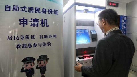 上海首台自助式居民身份证申请机亮相浦东