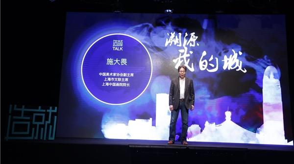 听两岸文化名家讲述上海的温暖,是如何撩动了台北的心