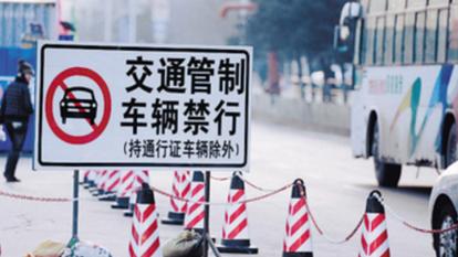 元旦小长假上海部分路段采取临时交通管制
