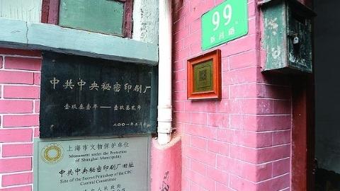 传承红色基因|中共中央秘密印刷厂旧址:坚守印刷机旁 传递党的光亮