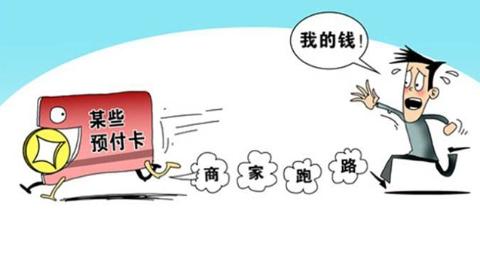 """《上海市单用途预付消费卡管理规定(草案)》提交审议  """"预收金监管""""牵住预付卡牛鼻子"""