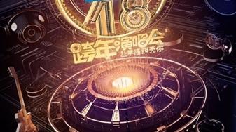 江苏卫视跨年晚会不仅阵容豪华,而且组合有趣!