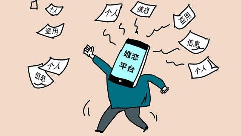 微信婚恋平台擅自盗用个人信息并推送 微信公号经营者被判侵权