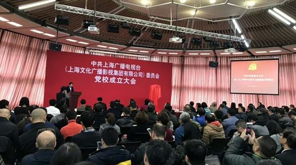 SMG党校成立举行首场党课