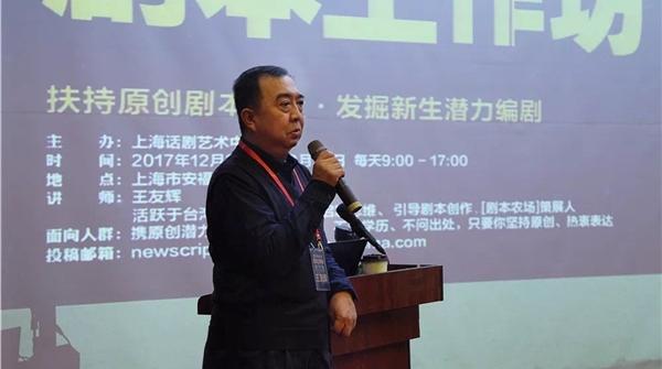 在上海话剧艺术中心的剧本工作坊,新编剧和好剧本是这样来的……