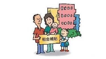 徐汇区2018年人才租房补贴2月底可申请啦!最高1500元/月