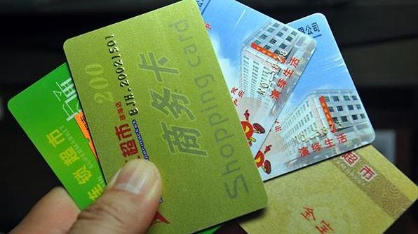 上海对单用途预付卡管理立法!征求你的意见!